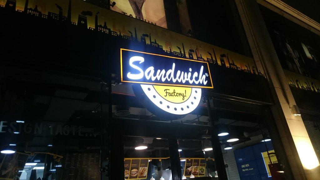 sandwich factory 24 hour doha
